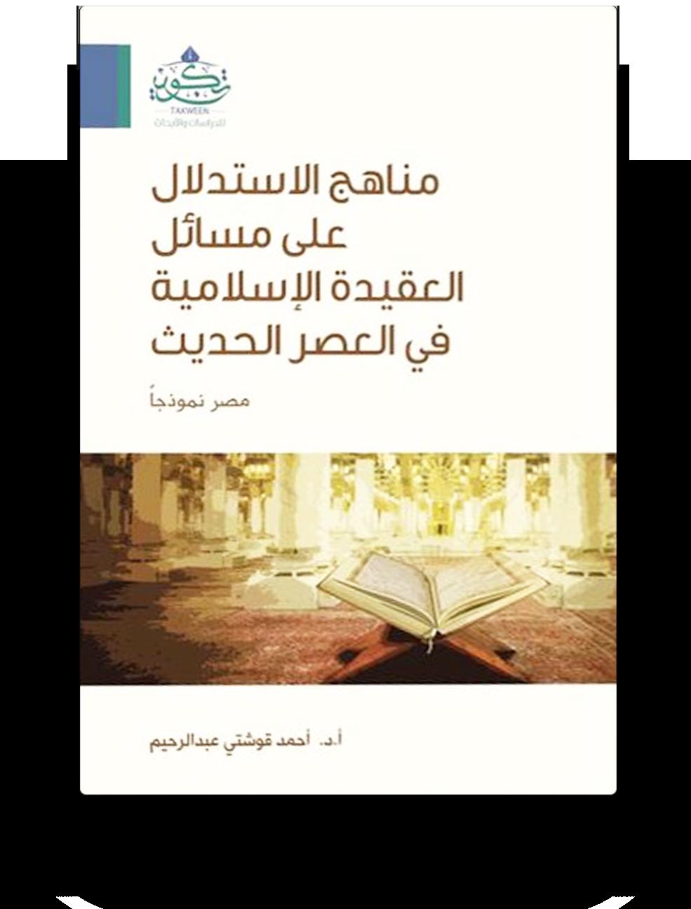 مناهج الاستدلال على مسائل العقيدة الإسلامية