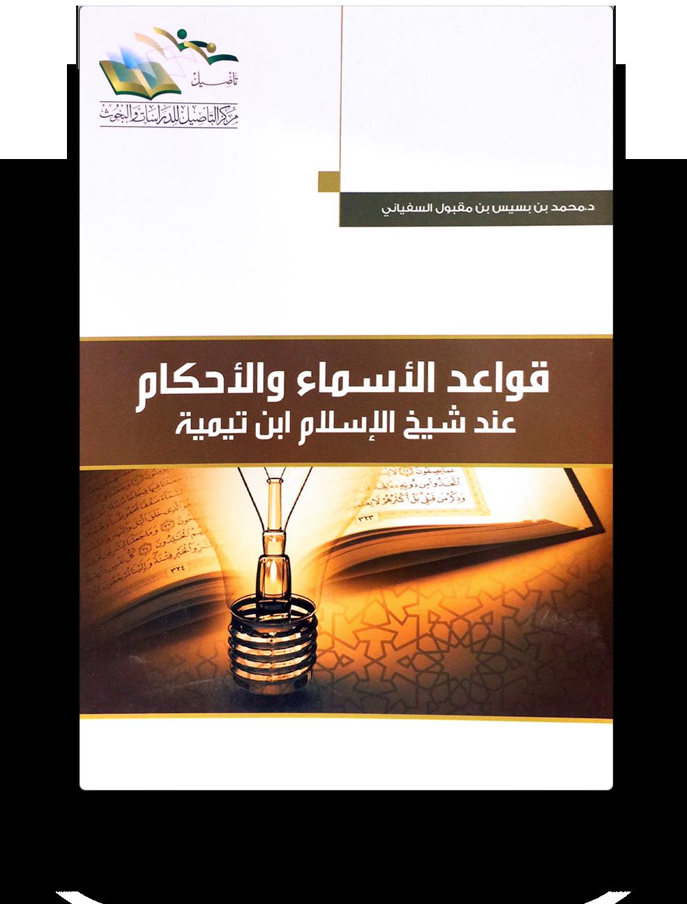 قواعد الأسماء والأحكام عند شيخ الإسلام ابن تيمية