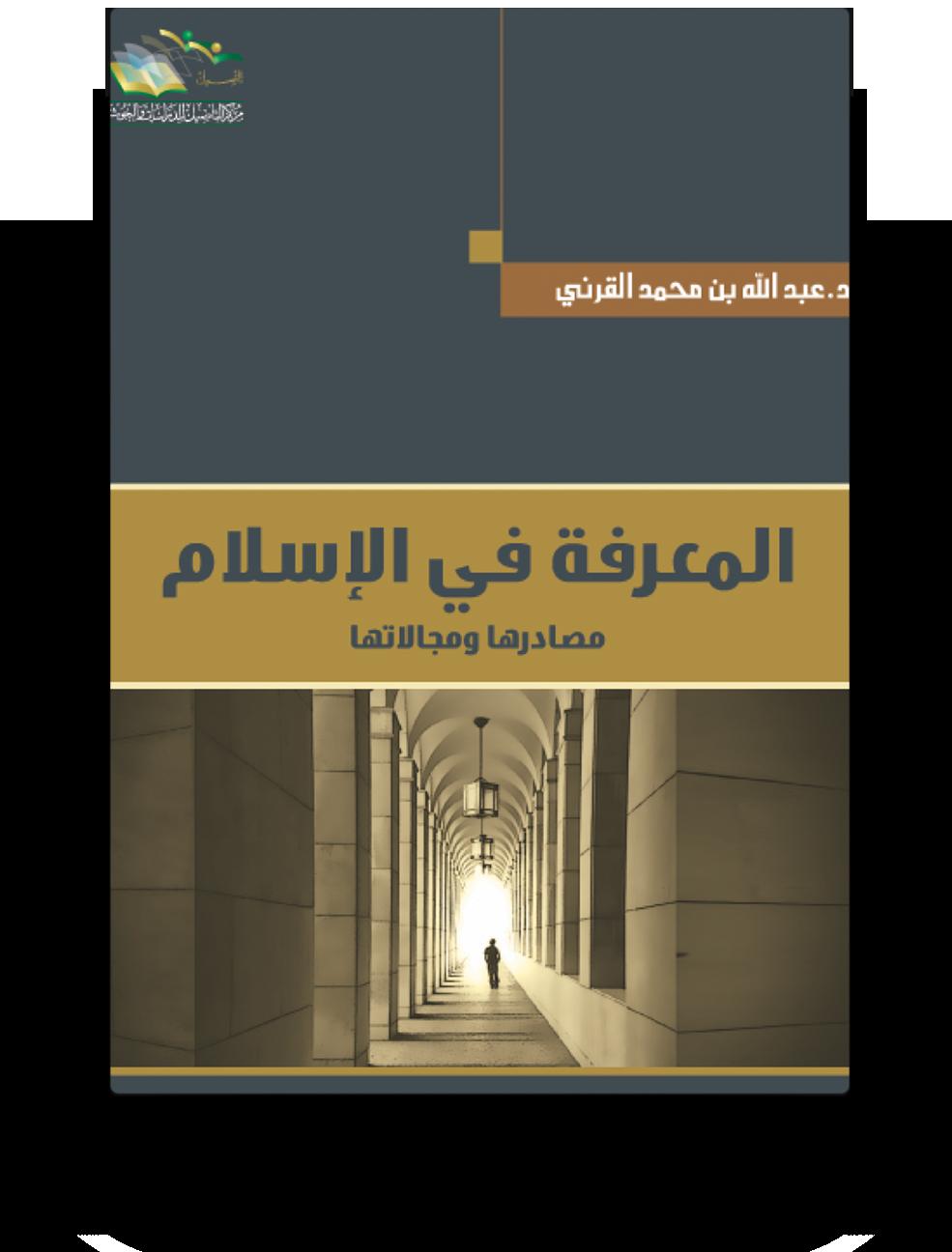المعرفة في الإسلام مصادرها ومجالاتها