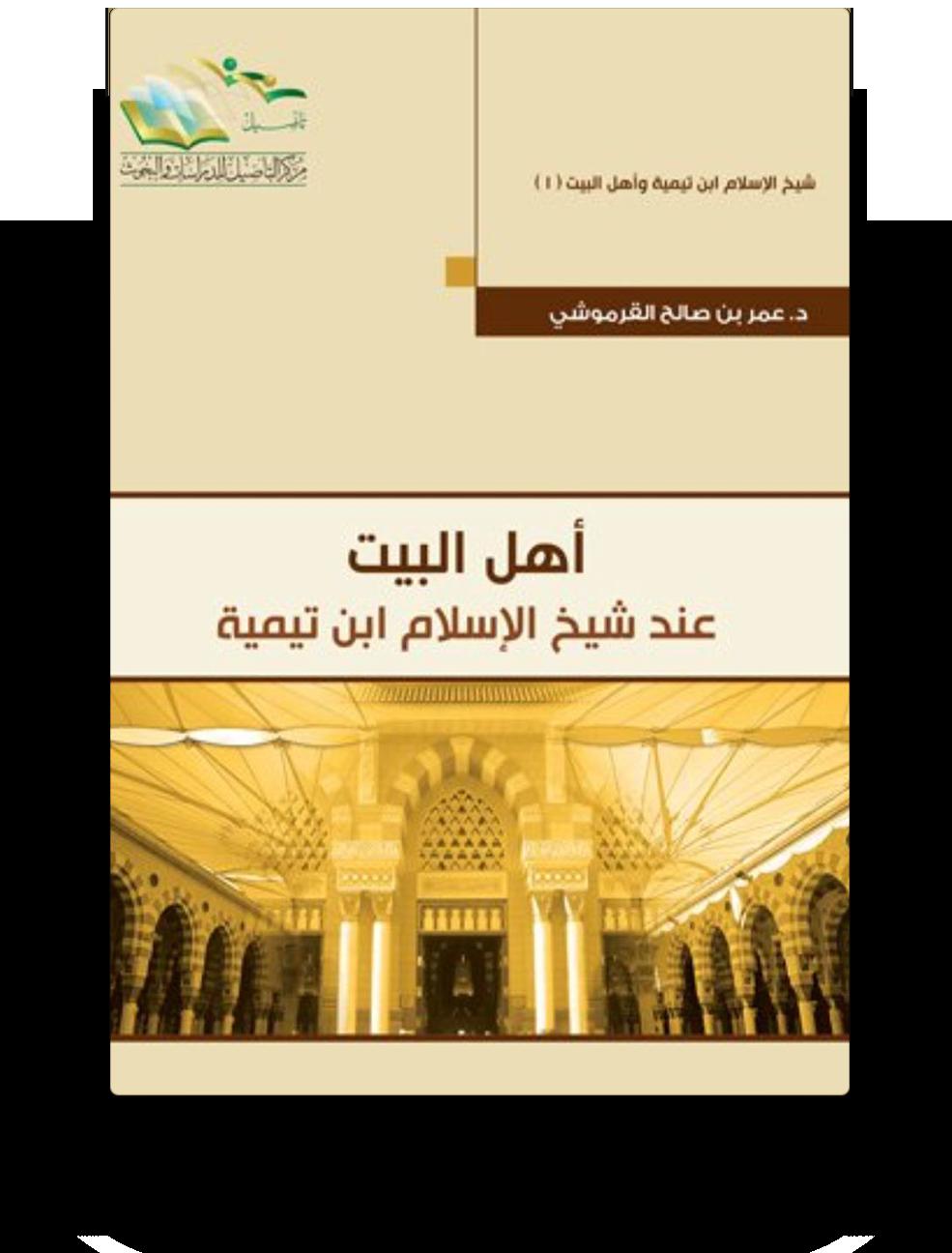 أهل البيت عند شيخ الإسلام بن تيمية