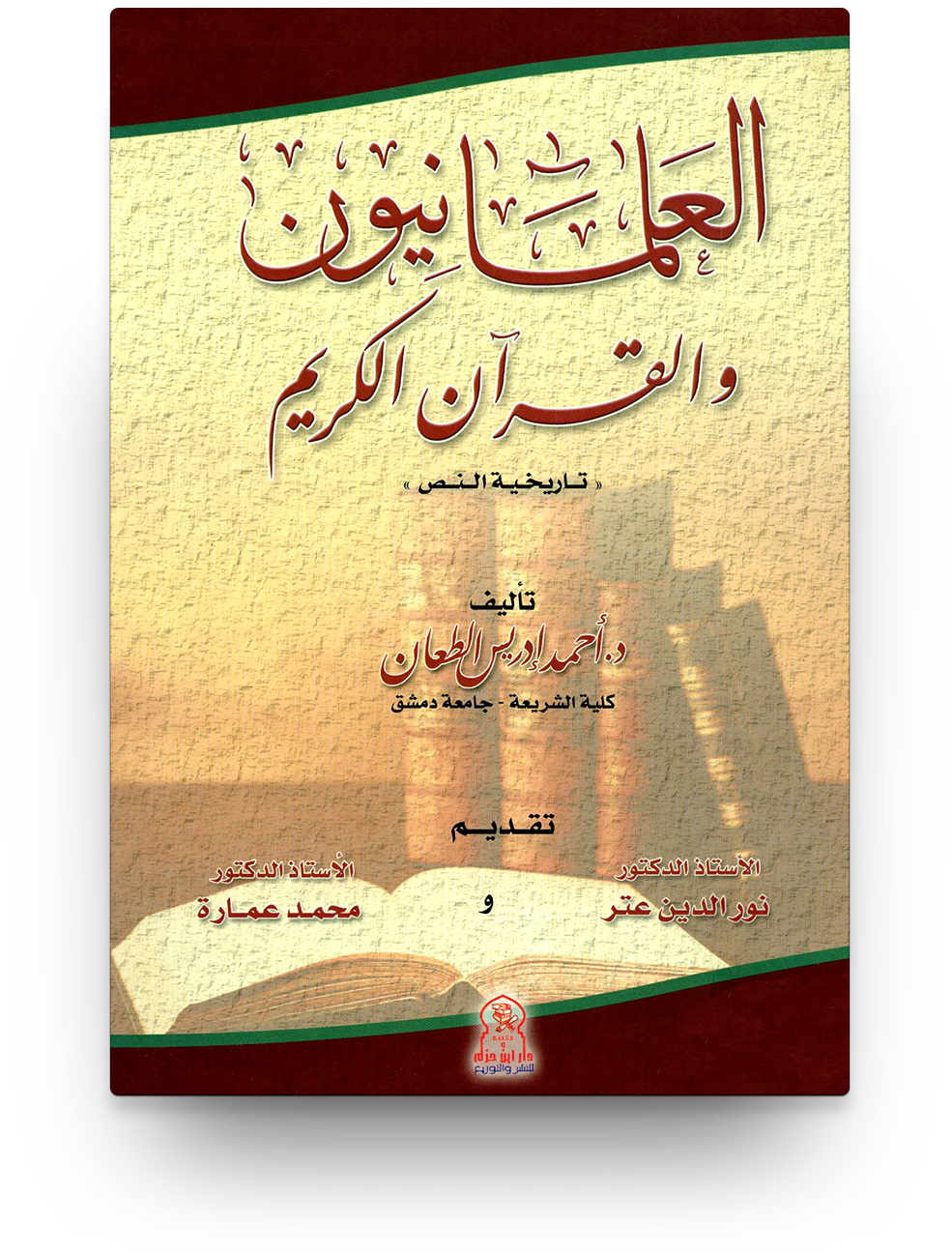 العلمانيون والقرآن الكريم
