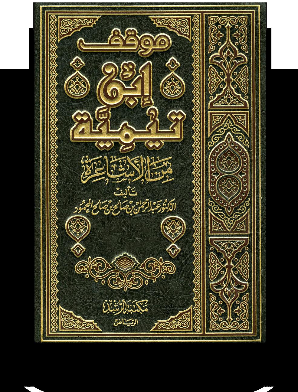 موقف شيخ الإسلام ابن تيمية من الأشاعرة